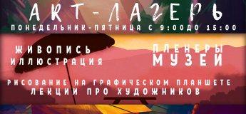 Арт-табір в Києві