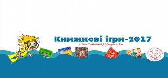 Книжкові ігри-2017 або Літні читання з зануренням
