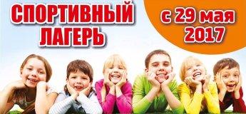 """Спортивные каникулы в СК """"Янтарный"""""""