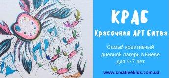 Краб. Kids Art Battle. Літній креативний табір