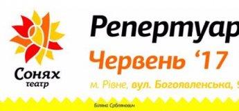 Репертуар на червень від народного театру Сонях