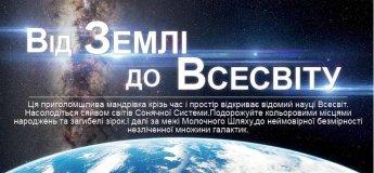 Від Землі до Всесвіту + Мандрівка до центру Чумацького Шляху