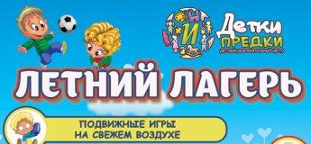 """Летний лагерь ДЦ """"Детки и Предки"""""""