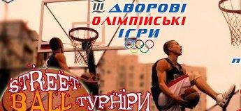 Турніри зі стрітболу для підлітків 13-16 років