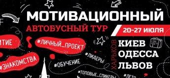 BUS - мотиваційний тур Київ, Одеса, Львів