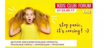 KidsClubForum - 2-й Форум дитячих клубів