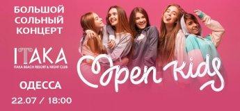 Сольный концерт Open Kids