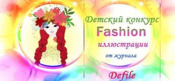 Всеукраїнський дитячий конкурс Fashion-ілюстрації
