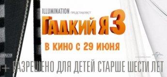 "Пригоди ""Гадкий я 3"" у  3D"