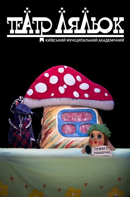 """Пригоди Каштанчика  + безкоштовний сертифікат до Ігроленду, Дитячої планети або """"Joy Land"""" на вибір"""