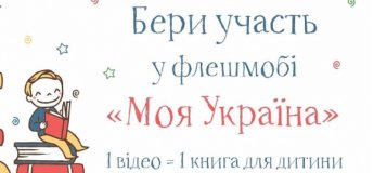 ФЛЕШМОБ «МОЯ УКРАЇНА»