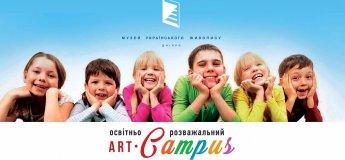Дитячий освітній Art-Campus в Музеї українського живопису