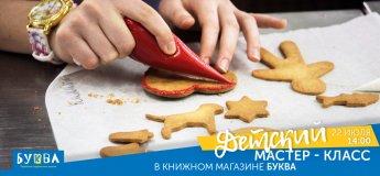 Кулінарний майстер-клас для дітей