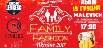 "Конкурс ""Family Fashion Ukraine 2017"""