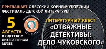 Детский литературный квест «Отважные детективы: дело Чуковского»  на книжном фестивале «Зеленая волна»