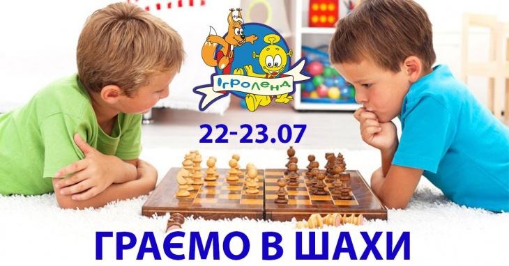 Розважальне шоу «Граємо в шахи»