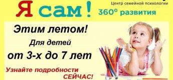 """Развивающие занятия """"Я сам"""" в Boiko Family"""