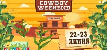 """Cowboy Weekend в Агропарку """"Кукулабія"""""""