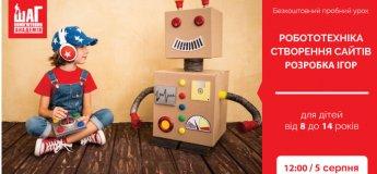 Майстер-класи з робототехніки, створення сайтів та розробки ігор