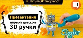 Демонстрація першої дитячої 3D ручки 3Doodler Start в Цитрусі