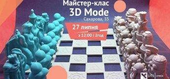 """Воркшоп """"3D Моделювання"""""""