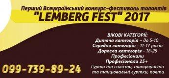 """Фестиваль талантів """"LEMBERG FEST"""" 2017"""