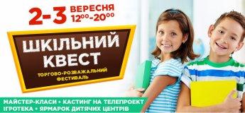 """Фестиваль """"Школьный квест"""""""