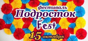 Підліток Fest- фестиваль тільки для підлітків