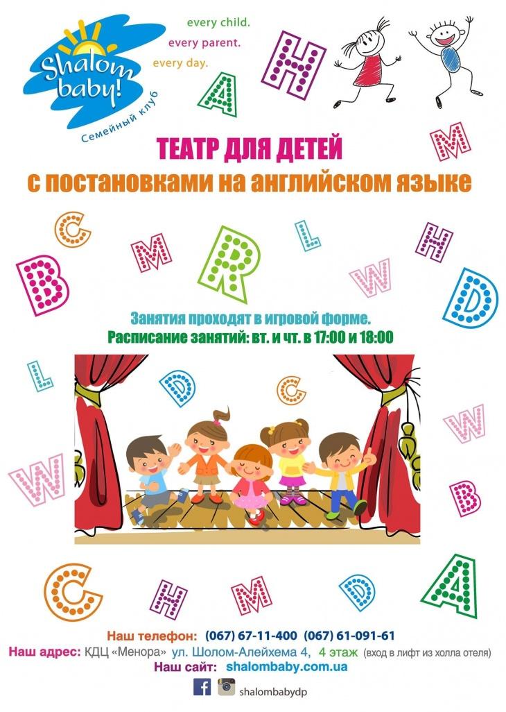 Театр для детей с постановками на английском