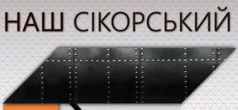 """Виставковий проект """"Наш Сікорський"""""""