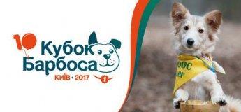 Кубок Барбоса 2017. Ювілейна виставка безпородних собак