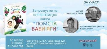 Презентація книги Василя Шкляра