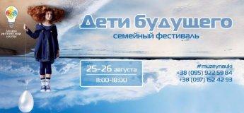 Семейный фестиваль «Дети будущего»