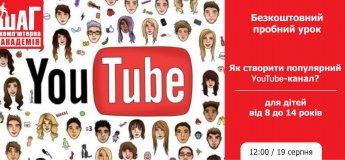 """Майстер-клас """"Як створити популярний YouTube-канал та стати відео-блогером"""""""
