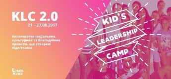Безкоштовна дитяча школа лідерства для підлітків