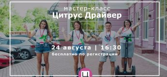 """Бесплатный мастер-класс """"Цитрус Драйвер"""""""