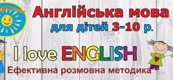 Англійська мова  для дітей 3-10 років