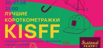 Лучшие короткометражки фестиваля KISFF