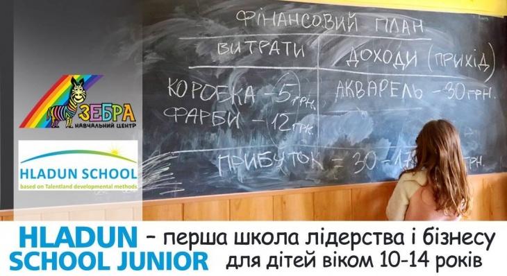 Перша школа лідерства і бізнесу для дітей від Дмитра Гладуна