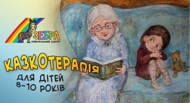 Казкотерапія для дітей 8-10 років