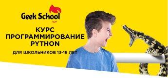 """Набор в группы на курс """"Программирование Python""""  для школьников 13-16 лет"""