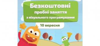 Заняття  з візуального програмування для дітей
