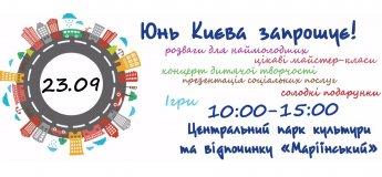 Юнь Києва запрошує
