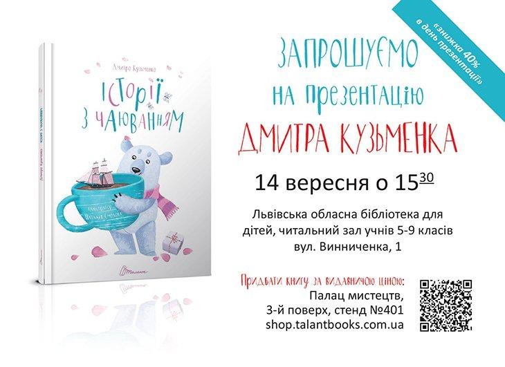 """Презентація книги Дмитра Кузьменка """"Історії з чаюванням"""""""
