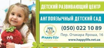 """Открытие англоязычного детского сада """"Happy Life"""""""