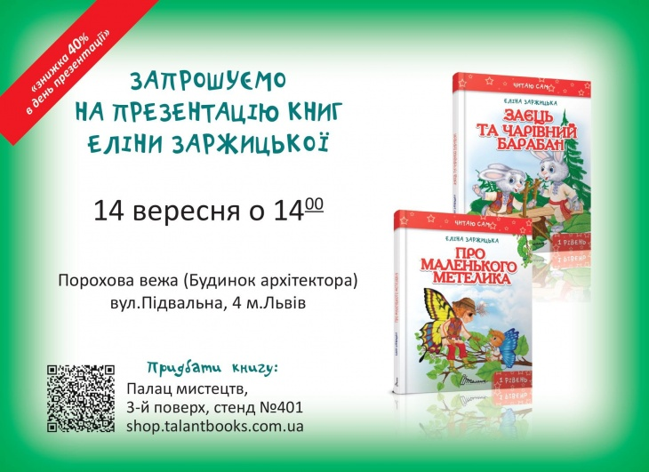 Презентація книг Еліни Заржицької