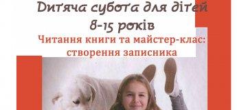Дитяча субота для дітей 8-15 років