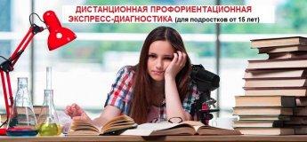 Профорієнтаційна експрес діагностика для 14-17 років
