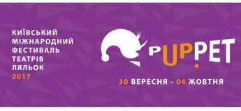 """Київський міжнародний фестиваль театрів ляльок """"Puppet UP!"""""""