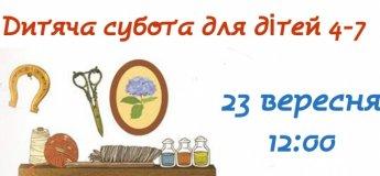 Дитяча субота для дітей 4-7 років. Читання книжки Надії Репети «Абетка ремесел і професій» та аквагрим